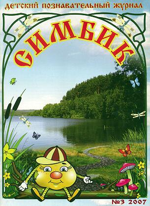 Симбик №3-2007