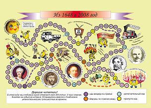 Игра «Из 1648 в 2008»