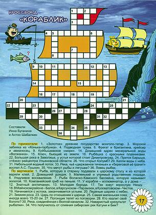"Кроссворд ""Кораблик"""