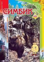 Симбик №2-2009
