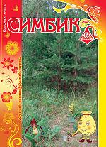 Симбик №3-2009