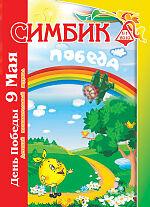 Симбик №1-2010