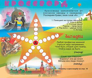 Кроссворд «Звезда»