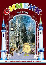 Cимбик №1-2008